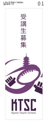 京都タッチスクールの受講生募集ののぼりへの提案