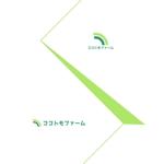 charisabseさんの農業法人「ココトモファーム」のロゴへの提案