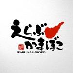 先祖から受け継がれている味を守っている「えらぶかまぼこ」のロゴへの提案