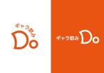 miki_takadaさんのギャラ飲みサイト「Do」のロゴへの提案