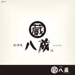 maekagamiさんの郊外型総合居酒屋「八蔵(やぐら)」のロゴマークへの提案