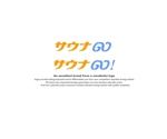 hope2017さんのサウナキュレーションサイト「サウナGO」のロゴへの提案