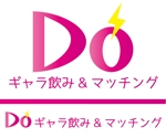 mimi9797さんのギャラ飲みサイト「Do」のロゴへの提案