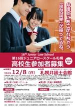 弁護士会が行う高校生向け法教育イベント(ジュニアロースクール)のチラシ、ポスターデザインへの提案