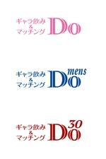 atariさんのギャラ飲みサイト「Do」のロゴへの提案