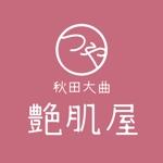 楽天ショップの店舗ロゴ(2サイズ)への提案