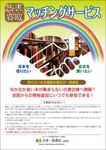 wakitamasahideさんの古本一括査定サイトの古書店向けの参加勧誘チラシへの提案