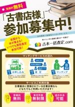 kaniiniさんの古本一括査定サイトの古書店向けの参加勧誘チラシへの提案