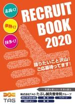 整骨院 ■A4・6P・10万円■採用パンフレットデザインの依頼への提案