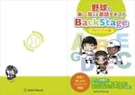 fumitsuki-misonoさんの【子供向け】スポーツ(野球)に特化した英語導入テキストの表紙(表・裏)のデザインへの提案