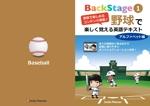 AlecDesignさんの【子供向け】スポーツ(野球)に特化した英語導入テキストの表紙(表・裏)のデザインへの提案
