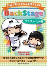yuyupichiさんの【子供向け】スポーツ(野球)に特化した英語導入テキストの表紙(表・裏)のデザインへの提案