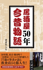 ufoenoさんの77歳のYouTuberが過ぎし日の半世紀を振りかえる「居酒屋50年今昔物語」の表紙デザインへの提案