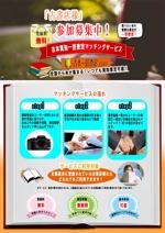 yu4san3さんの古本一括査定サイトの古書店向けの参加勧誘チラシへの提案