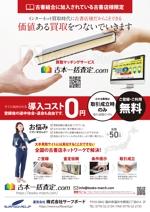 ichi-27さんの古本一括査定サイトの古書店向けの参加勧誘チラシへの提案