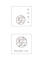 優しい質感の木製インテリア用品と家具 : 商品ブランド 「ひのき・の」ロゴへの提案