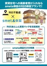 フリーランス&高齢者特化家賃保証「smeta保証」の配布用チラシのリライトへの提案