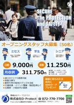 警備会社(株)D-Protectの募集用チラシへの提案