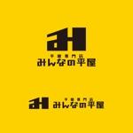 utamaruさんの住宅会社「規格型「平屋」注文住宅新商品」のロゴへの提案