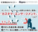 【セミナー広告】Webメディアに掲載する バナー広告作成への提案