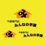 lady-miriannさんの住宅会社「規格型「平屋」注文住宅新商品」のロゴへの提案