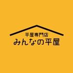 wawamaeさんの住宅会社「規格型「平屋」注文住宅新商品」のロゴへの提案