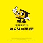 m_mhljmさんの住宅会社「規格型「平屋」注文住宅新商品」のロゴへの提案