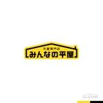 sakari2さんの住宅会社「規格型「平屋」注文住宅新商品」のロゴへの提案