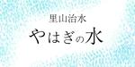 shun_nakanoさんの飲料水(ミネラルウォーター)のラベルデザインへの提案