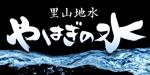 yuna-yunaさんの飲料水(ミネラルウォーター)のラベルデザインへの提案