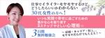 kiki-cameraさんの「オンラインの心理学セミナー」のFacebookページのバナー(カバー画像)への提案