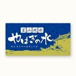 G_miuraさんの飲料水(ミネラルウォーター)のラベルデザインへの提案
