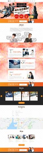 yokoyamamini2さんのWebサイト制作会社LPデザイン制作(aiで作成した元データあり)への提案
