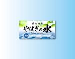 sasakidさんの飲料水(ミネラルウォーター)のラベルデザインへの提案