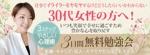 Yuki_HANAさんの「オンラインの心理学セミナー」のFacebookページのバナー(カバー画像)への提案