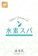 gsx1300_hさんの水素入浴剤(化粧品)のラベルデザインー商品名:湯布院(Yufuin)水素スパへの提案