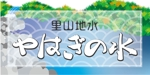 upfujimuraさんの飲料水(ミネラルウォーター)のラベルデザインへの提案