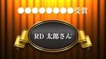 hiromaro2さんの社内アワードの受賞者発表用 PPT動画作成への提案