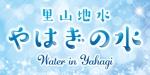 Hi-Hiroさんの飲料水(ミネラルウォーター)のラベルデザインへの提案