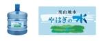 sugiakiさんの飲料水(ミネラルウォーター)のラベルデザインへの提案