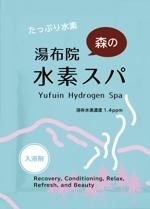 plus_nekonoteさんの水素入浴剤(化粧品)のラベルデザインー商品名:湯布院(Yufuin)水素スパへの提案