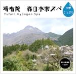 rinoimoさんの水素入浴剤(化粧品)のラベルデザインー商品名:湯布院(Yufuin)水素スパへの提案