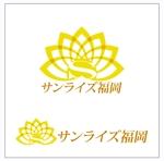 asanokenziさんの美容室への卸売り会社「㈱サンライズ福岡」のロゴへの提案