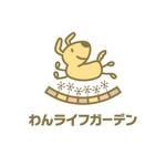 愛犬専用の庭「わんライフガーデン」のロゴへの提案