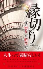 G_miuraさんの電子書籍 表紙デザインの制作依頼への提案