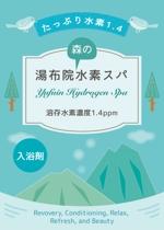 mafutaさんの水素入浴剤(化粧品)のラベルデザインー商品名:湯布院(Yufuin)水素スパへの提案