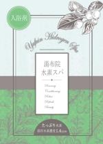 hydro1015さんの水素入浴剤(化粧品)のラベルデザインー商品名:湯布院(Yufuin)水素スパへの提案