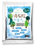 Hi-Hiroさんの水素入浴剤(化粧品)のラベルデザインー商品名:湯布院(Yufuin)水素スパへの提案