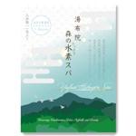 robin39さんの水素入浴剤(化粧品)のラベルデザインー商品名:湯布院(Yufuin)水素スパへの提案