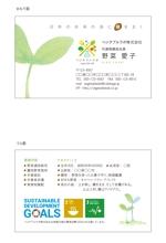 野菜生産会社 ベジタブルラボ株式会社の名刺デザインへの提案